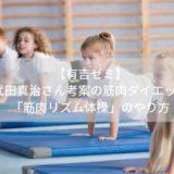 【有吉ゼミ】武田真治さん考案、筋肉ダイエット!「筋肉リズム体操」のやり方。