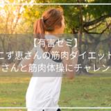 【有吉ゼミ】斎藤こず恵さんの筋肉ダイエットの結果は?武田さんと筋肉体操にチャレンジ