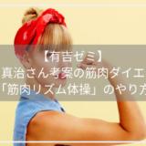 【有吉ゼミ】 武田真治さん考案の筋肉ダイエット 「筋肉リズム体操」のやり方