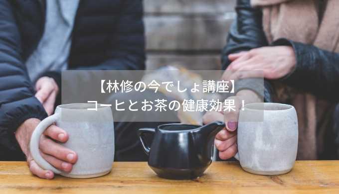 【林修の今でしょ講座】-コーヒとお茶の健康効果!