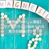 【林修の今でしょ講座】-マグネシウムに秘められた-驚きの健康パワー!