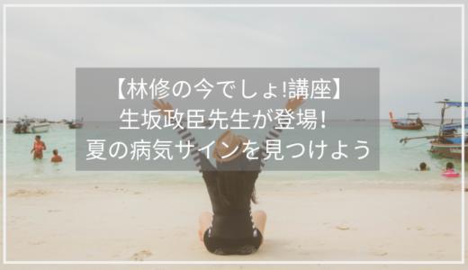 【林修の今でしょ講座】生坂政臣先生が教える体調不良のサインとは?林先生が会いたかった人!