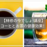 【林修の今でしょ!講座】 コーヒとお茶の健康効果!