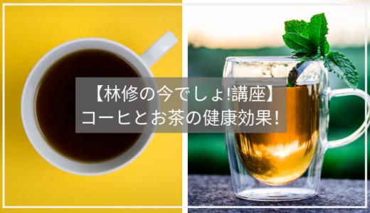 【林修の今でしょ講座】コーヒー&緑茶で夏を元気に過ごす!肥満や肌の老化の防止にオススメ。