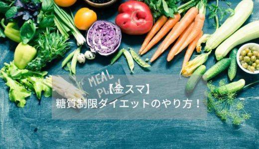 【金スマ】-糖質制限ダイエットのやり方!