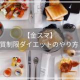 【金スマ】 糖質制限ダイエットのやり方!