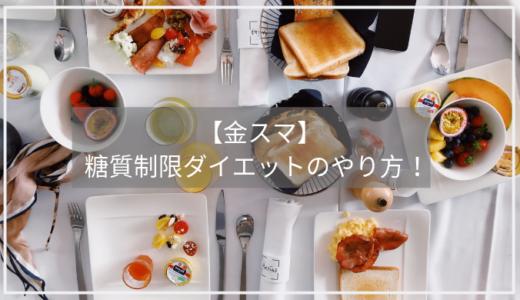 糖質制限ダイエットにあらぽん&杉田かおるが挑戦!そのやり方は?【金スマ】