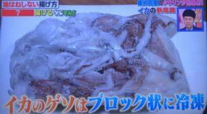 イカレシピ:イカのゲソはブロック状に冷凍