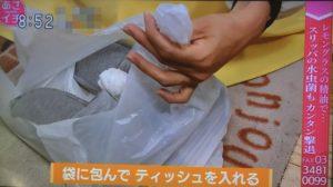 スリッパは袋に包んでティッシュを入れる
