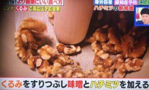 ハチミツとくるみと味噌のレシピ