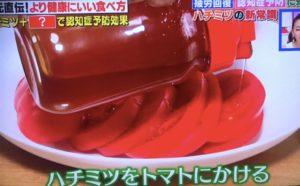 ハチミツとトマトのレシピ