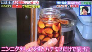 ハチミツとニンニクとしょう油のレシピ