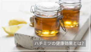 ハチミツの健康効果とは?