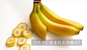 バナナに含まれる栄養は?