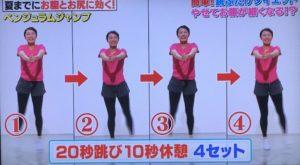 ペンジュラムジャンプのやり方
