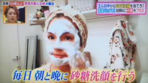 奥田さんの洗顔の様子