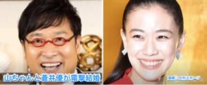 山ちゃんと蒼井優が電撃結婚