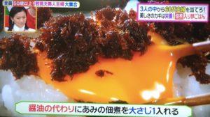 牧野さんのあみの佃煮入り卵かけご飯