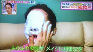 牧野さんの洗顔の様子