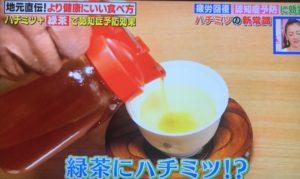 緑茶にハチミツのレシピ