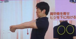 肩甲骨の動かし方1