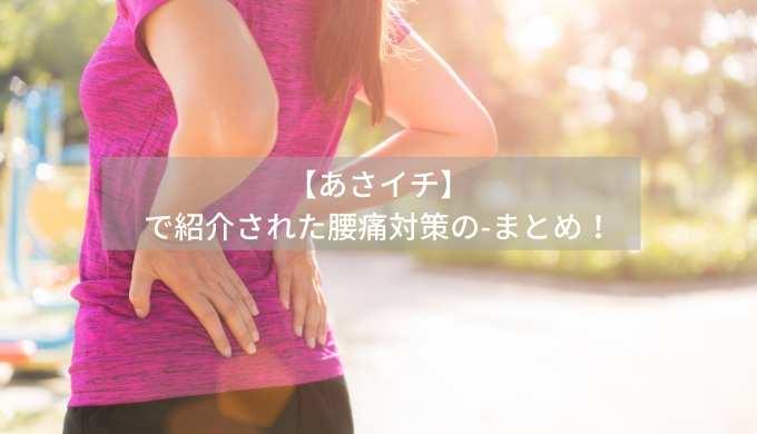 6月18日【あさイチ】で-紹介された腰痛対策の-まとめ!