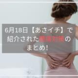 6月18日のあさイチで紹介された腰痛対策のまとめ!