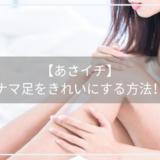 【あさイチ】ナマ足をきれいにする方法