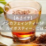 【あさイチ】ノンカフェィンティーSP