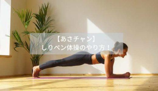 【あさチャン】-しりペン体操のやり方!