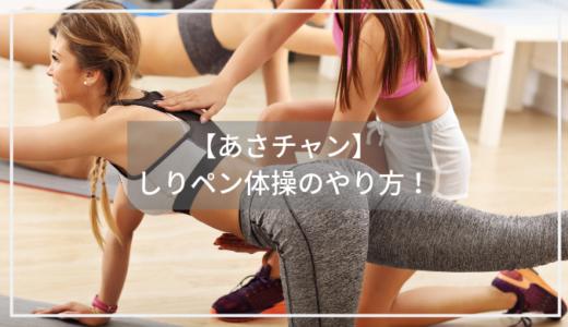 【あさチャン】しりペン体操のやり方。久嬢由起子さん考案、ダイエットに効果的(動画)