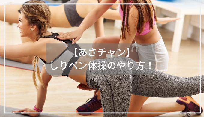 【あさチャン】 しりペン体操のやり方!