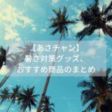 【あさチャン】-暑さ対策グッズ、おすすめ商品のまとめ
