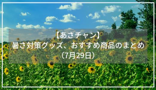 【あさチャン】スプレー、首かけ扇風機、空調服の特集!暑さ対策「セルフクールグッズ」(7月29日)
