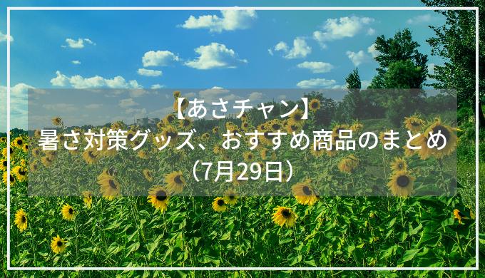 【あさチャン】 暑さ対策グッズ、おすすめ商品のまとめ(7月29日)
