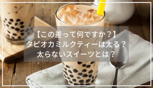 【この差って何ですか】タピオカミルクティーは太る?スイーツで太りにくいものは?