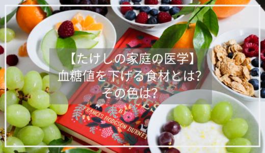 【たけしの家庭の医学】血糖値を下げるブルーベリーやナスのアントシアニン!紫色野菜の力とは?