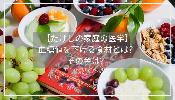 【たけしの家庭の医学】血糖値を下げる食材とは?その色は?