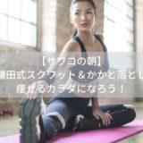 【サワコの朝】-鎌田式スクワット&かかと落とし-痩せるカラダになろう!.