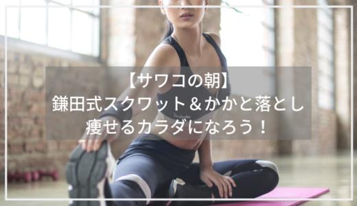鎌田式スクワットとかかと落としのやり方【サワコの朝】ダイエットに効果あり!