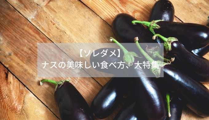 【ソレダメ】ナスの美味しい食べ方、大特集