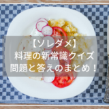 【ソレダメ】料理の新常識クイズ。問題と答えのまとめ