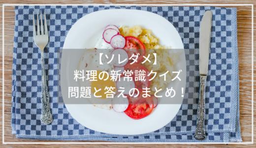 【ソレダメ】料理の超常識いろはクイズ。問題と答えのまとめ!