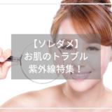 【ソレダメ】 お肌のトラブル 紫外線特集!