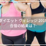 【ダイエット ヴィレッジ 2019】合宿の結果は?