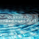 【ヒルナンデス】-2019最新の-ひんやりグッズ!