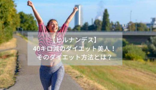【ヒルナンデス】-40キロ減のダイエット美人!-そのダイエット方法とは?