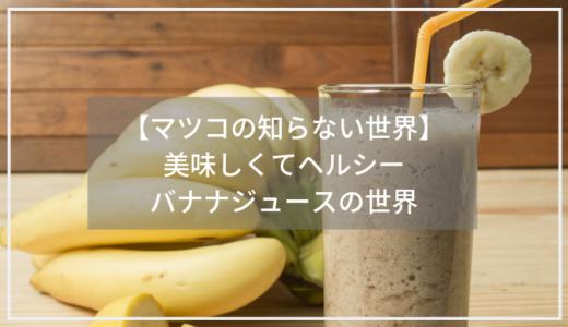 【マツコの知らない世界】バナナジュースの世界。ヘルシーで美味しいバナナジュースまとめ!