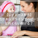 【レディース有吉】 EXIT兼近がキッズラインでベビーシッター どれくらい稼げる?