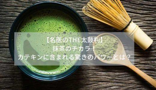 【名医のTHE太鼓判】-抹茶のチカラ!-カテキンに含まれる驚きのパワーとは?